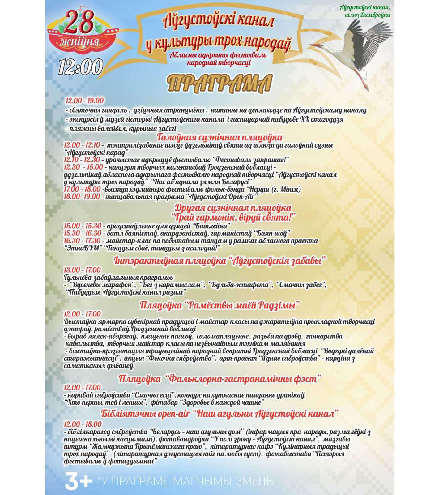 Фестиваль творчества «Августовский канал в культуре трёх народов»